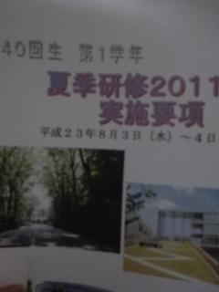 2011東京研修